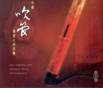 Ten Classics for Chinese Wind Instruments